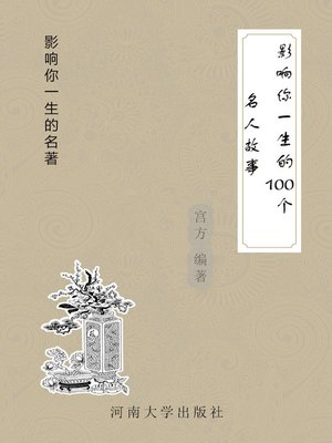 cover image of 影响你一生的100个名人故事 (100 Stories of Celebrities Inspiring You for Life)