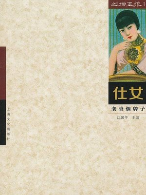 cover image of 仕女——如烟画痕 (一) (Collection of Old Cigarette Cards 1: Ladies)