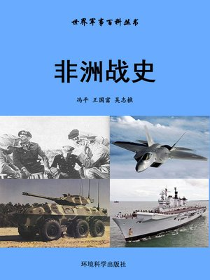 cover image of 世界军事百科丛书——非洲战史 (Encyclopedia of World Military Affairs-African Battle History)