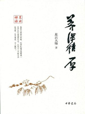 cover image of 养深积厚 (Deep Nourishing and Deposition)