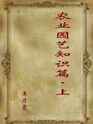 cover image of 农业园艺知识篇(上) (Agriculture & Horticulture Knowledge Chapter One)