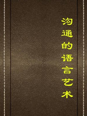 cover image of 沟通的语言艺术( The Art of Language in Communication)