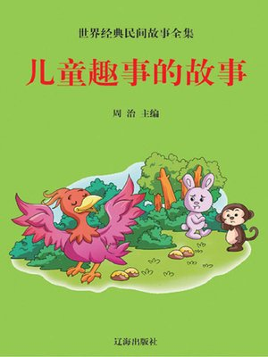 cover image of 儿童趣事的故事( Stories about Interesting Things of Children)
