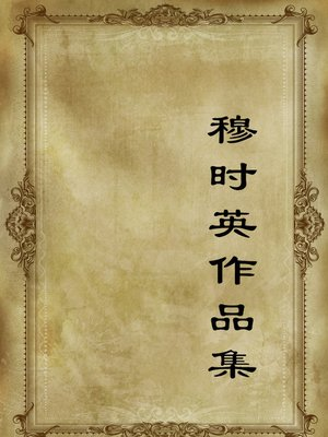 cover image of 穆时英作品集 (The Collection of Mu Shiying's Works)