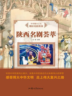 cover image of 陕西名剧荟萃