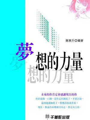 cover image of 夢想的力量