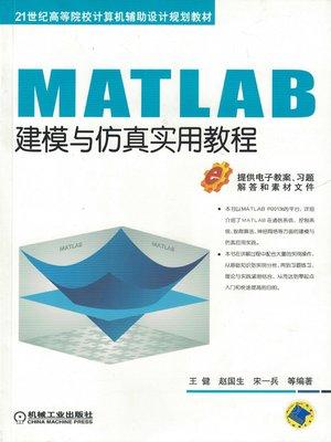 cover image of MATLAB建模与仿真实用教程