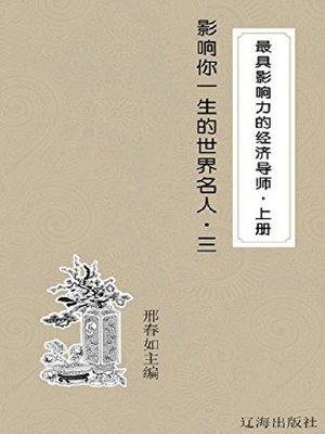 cover image of 最具影响力的经济导师(上册)