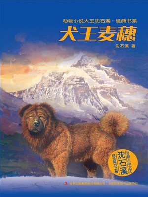 "cover image of 犬王麦穗( The Dog King ""Wheat Ear"")"