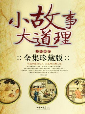 cover image of 小故事大道理十年全集珍藏版(Major Principles in Small Stories (Full Edition))