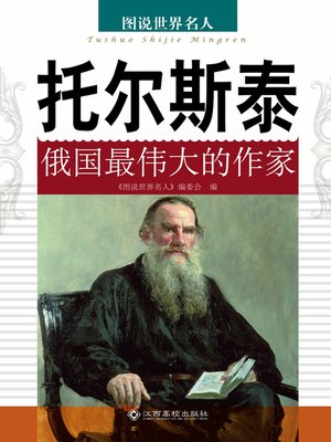 cover image of 托尔斯泰——俄国最伟大的作家 (Tolstoy-the Greatest Writer in Russia)