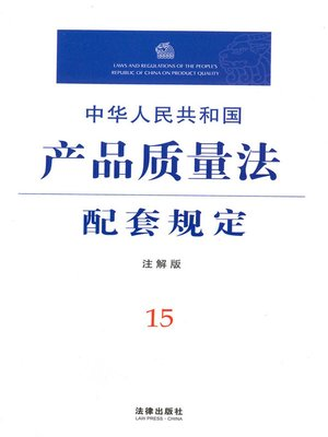 cover image of 中华人民共和国产品质量法配套规定:注解版 (Laws and Regulations of the People's Republic of China on Product Quality)