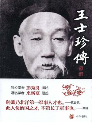 cover image of 王士珍传Biography (of Wang Shizhen)