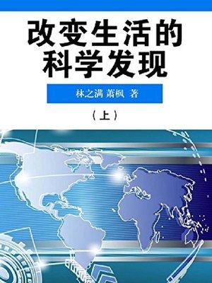 cover image of 改变生活的科学发现(上)