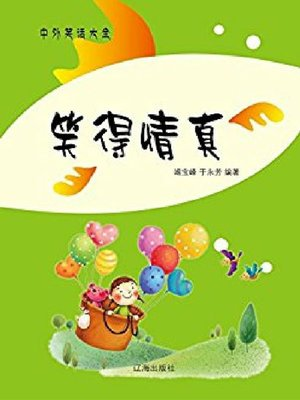cover image of 笑得情真