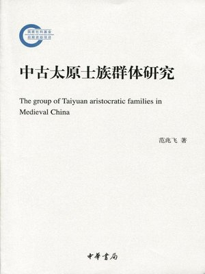 cover image of 中古太原士族群体研究 (The Group of Taiyuan Aristocratic Families in Medieval China)