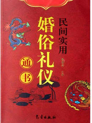 cover image of 民间实用婚俗礼仪通书 (General Introduction to Practical Folk Marriage Customs and Etiquettes)