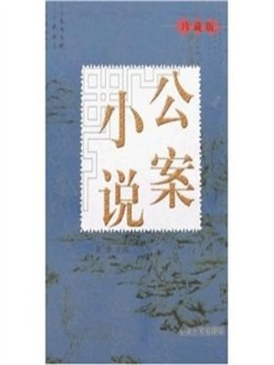cover image of 公案小说 (Detective Novels)