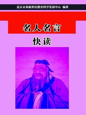 cover image of 名人名言快读 (Fast Reading of Quotes by Famous People)