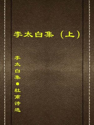 cover image of 李太白集·杜甫诗选(Collected Works of Li Bai; Selected Works of Du FuCollected Works of Li Bai Vol.1)