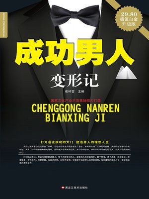cover image of 成功男人变形记