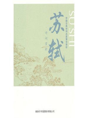 cover image of 中国古典诗词名家菁华赏析(苏轼)(Essence Appreciation of Famous Classical Chinese Poems Masters (Su Shi ))
