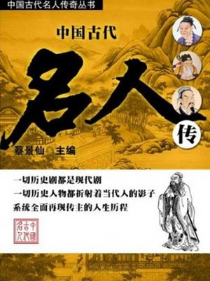 cover image of 中国古代名人传 (Biography of Famous Persons in Ancient China)