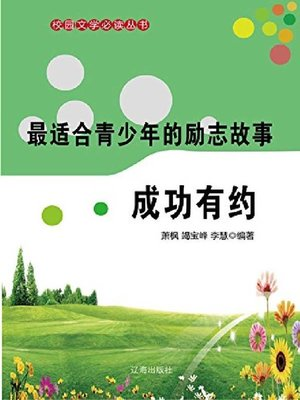 cover image of 最适合青少年的励志故事