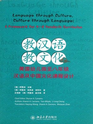 cover image of 教汉语,教文化 (Language Through Culture, Culture Through Language)