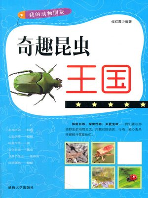 cover image of 奇趣昆虫王国 (Strange and Interesting Insect Kingdom)