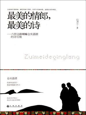 cover image of 最美的情郎最美的诗 (Beautiful Lover, Beautiful Poem)
