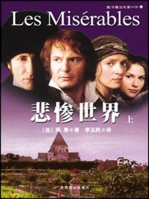 cover image of 悲惨世界(Les Misérables)