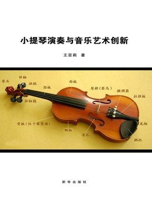 cover image of 小提琴演奏与音乐艺术技巧