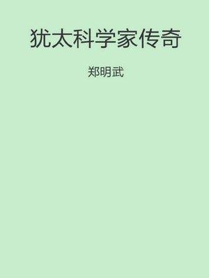 cover image of 犹太科学家传奇(Legends of Jewish Scientists)