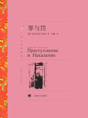 cover image of 罪与罚(译文名著精选)(Crime and Punishment (selected translation masterpiece))