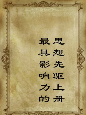 cover image of 最具影响力的思想先驱上册 (The Most Influential Preeminent Thinker Volume I)