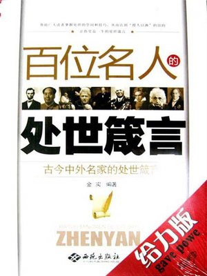 cover image of 百位名人的处世箴言 (Life Mottoes of One Hundred Celebrities )