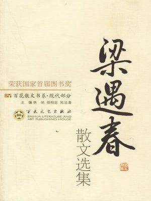 cover image of 梁遇春散文选集(Liang Yuchun's Essay Selection)