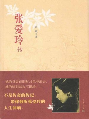 cover image of 张爱玲传 (Biography of Eileen Chang)