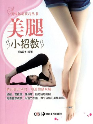 cover image of 美腿小招数 (Tips for Pretty Legs)