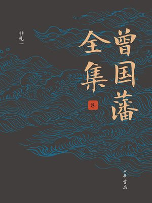 cover image of 曾国藩全集8