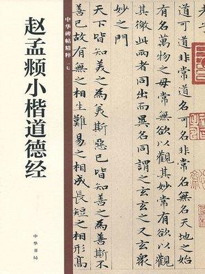 cover image of 赵孟頫小楷道德经