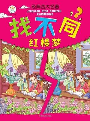 cover image of 经典四大名著找不同.红楼梦