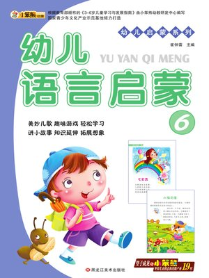 cover image of 幼儿语言启蒙6  (Children's Language Enlightenment 6)
