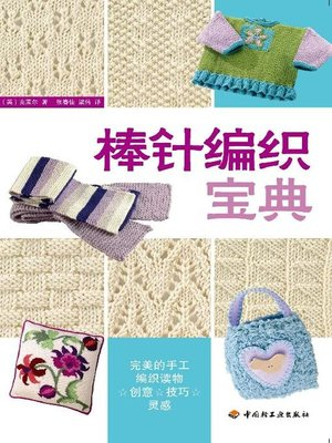 cover image of 棒针编织宝典(The Needle Knitting Bible)