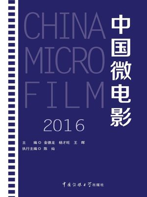 cover image of 中国微电影2016(China's Micro Films 2016)