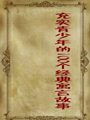 cover image of 充实青少年的100个经典寓言故事 (100 Classical Fable Stories That Enrich Juvenile)