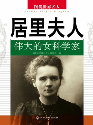 cover image of 居里夫人 (Madame Curie)