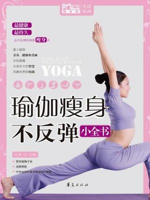 cover image of 瑜伽瘦身不反弹小全书:MBook随身读 (Micropedia on Practicing Yoga to Lose Weight without Regaining It)