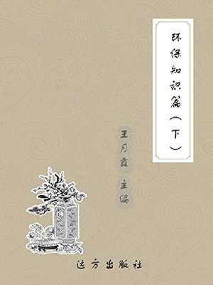 cover image of 环保知识篇(下)